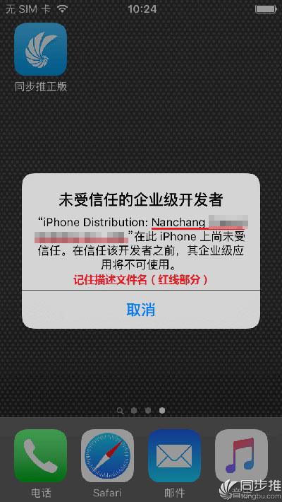 """【教程】如何解决,点击app后提示""""未受信任的企业级开发者...""""的问题"""