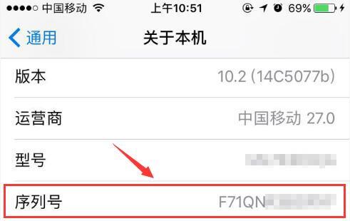 iPhone6s自动关机可免费换电池 怎么查询iPhone6s生产日期?