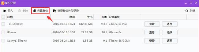 越狱前如何备份iPhone/iPad重要数据