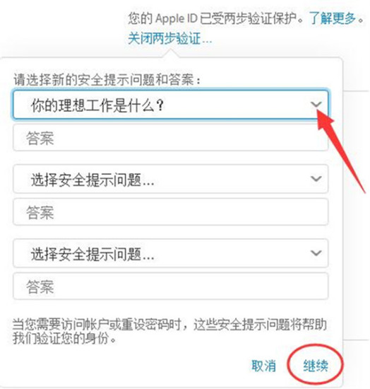 Apple ID如何关闭两步验证?