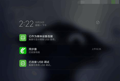 安卓手机无法连接同步助手,怎么办?