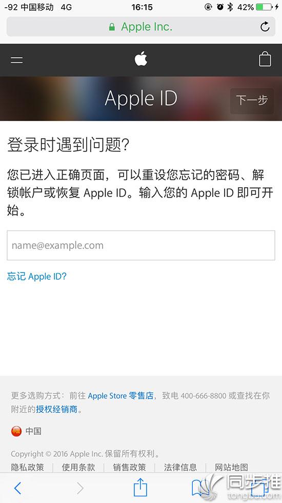 我自己注册的Apple ID遗忘暗码被锁定如何办?若何重设苹果账号暗码?