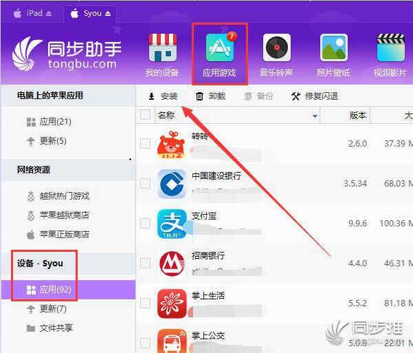 如何使用同步助手安装ipa程序