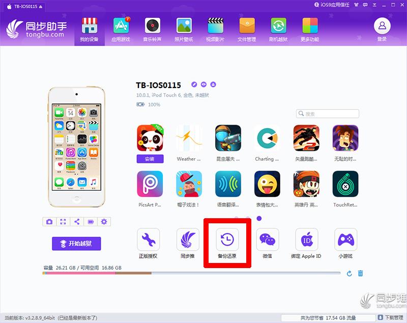 """【教程】安装app时提示""""旧版本与新版本不兼容,请卸载旧版本后安装""""的解决办法"""