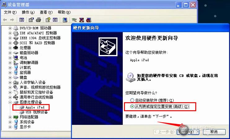 XP系统如何更新iTunes驱动?