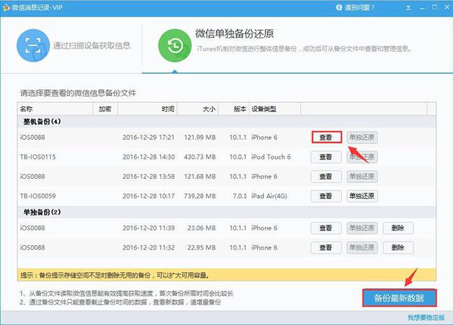 微信分身版闪退或微信账号被封怎么查看和备份聊天数据?