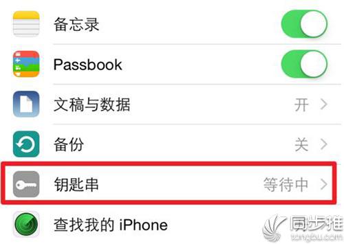 我的iPhone钥匙串一直显示等待中,怎么办?