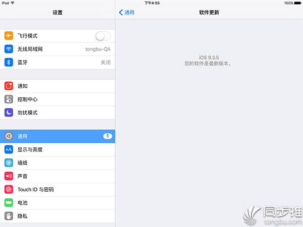 【玩机】苹果强制推送更新烦不胜烦 如何屏蔽iOS系统自动更新?