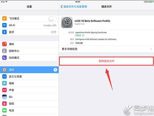 关闭iOS自动更新系统后,怎么重新开启iOS系统更新?