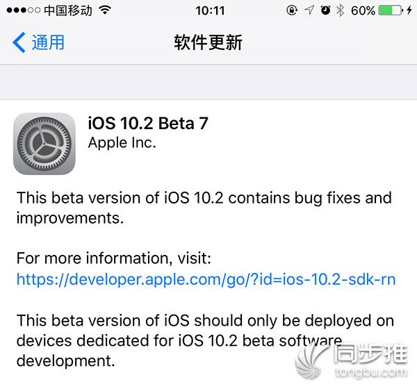 一周两更!苹果再发布iOS10.2 beta7:继续修复和改进iOS10.2