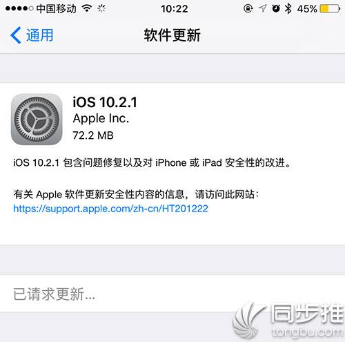 iOS10.2.1正式版发布,iOS10.2.1正式版值得升级吗?
