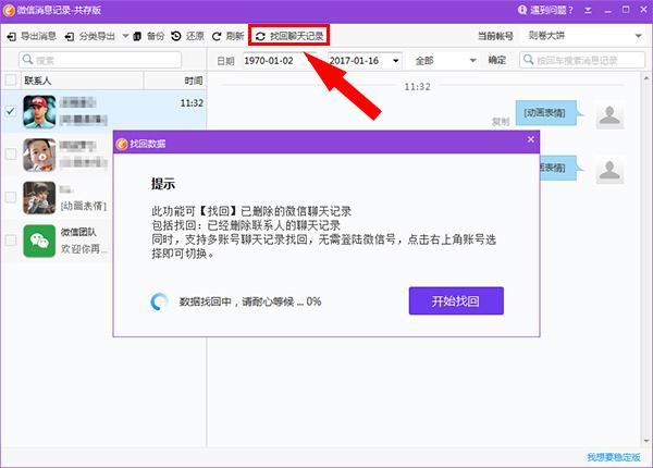 微信分身版聊天记录怎么导出和找回,同步助手一键搞定