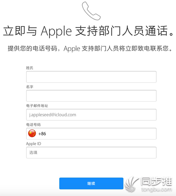 "Apple ID被停用怎么办?""Apple ID 已停用""解决办法"