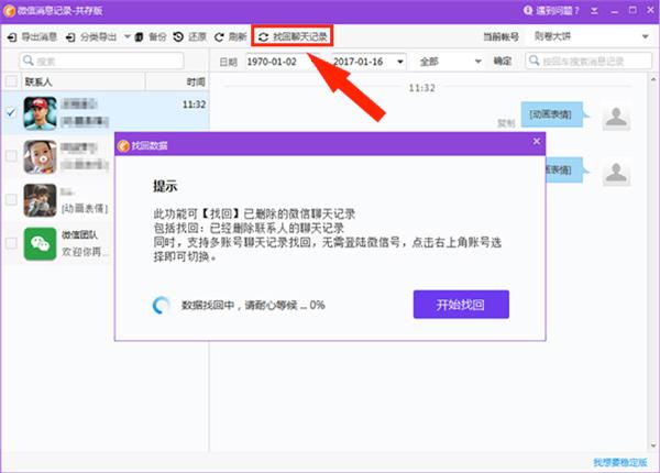 微信聊天记录删除了怎么恢复,用同步助手一键找回