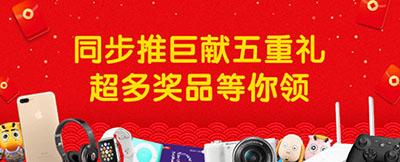 同步推春节巨献五重礼  iPhone7、Apple Watch等你领