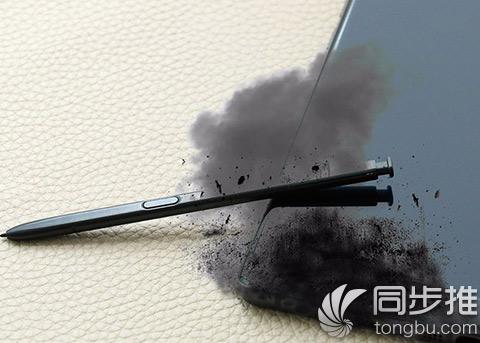 三星将公布Note 7起火原因 并确保问题不再发生