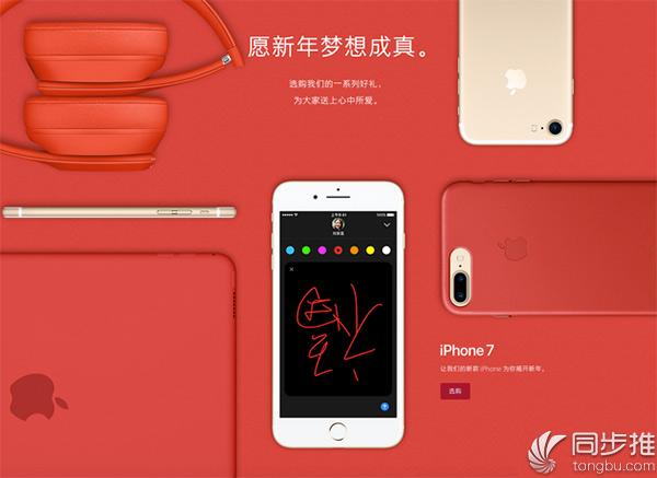 苹果中国区1月6日新春促销 传说中的买五千送两千