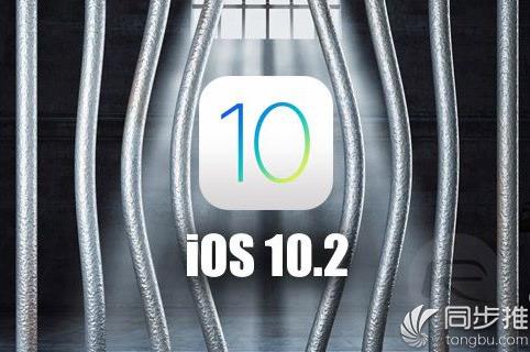 iOS10.2越狱将很快到来 但不支持iPhone7