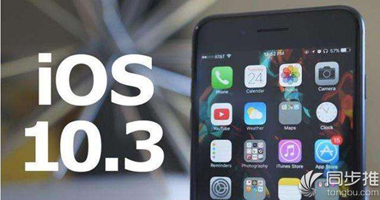 iOS10.3 beta6更新了什么?iOS10.3描述文件下载