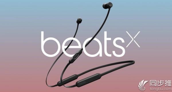 BeatsX正式上市:送3个月Apple Music试用