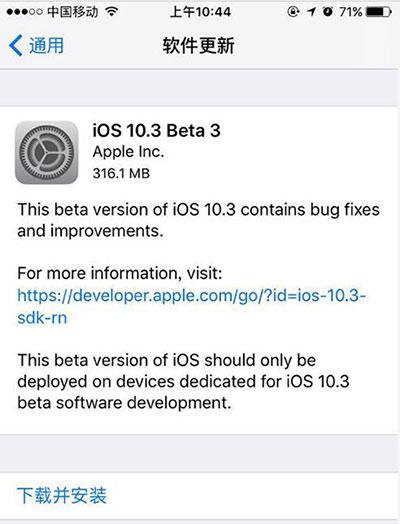 iOS10.3 beta3正式发布:这次有令人惊喜的新功能