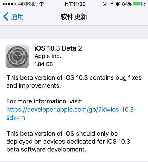 iOS10.3 beta2更新了什么?如何获取iOS10.3描述文件?