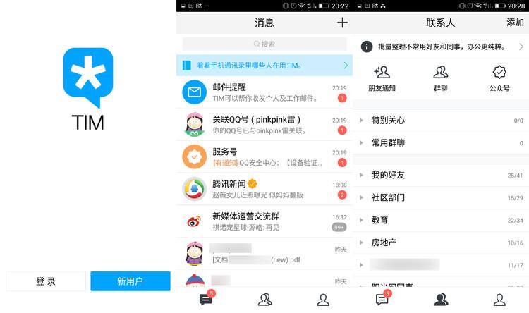 QQ 做起了加减法,这一次能从微信中抢回老用户吗?