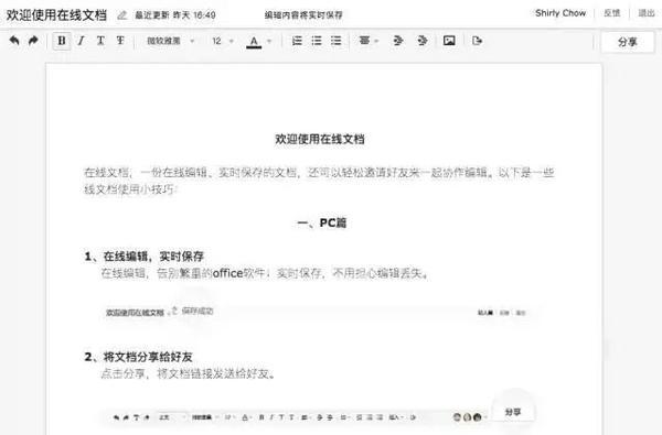 """腾讯将推出代号为""""TIM""""的轻聊版QQ 想把微信用户拉回QQ?"""