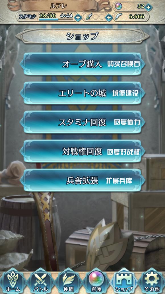 看不懂日语怎么破?《火焰之纹章 英雄》界面翻译