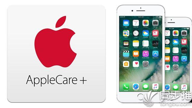 苹果更改AppleCare+政策:购iPhone一年内可购买