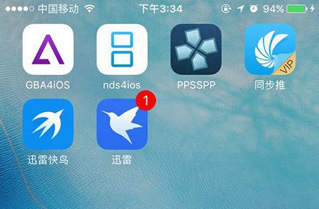 迅雷被苹果下架了,怎么重新安装已下架迅雷App