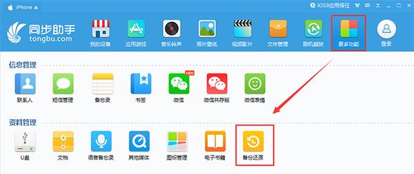iOS11降级教程,iOS11如何降级iOS10.3.2?