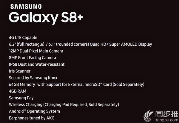 三星S8配置逆天:搭载压感屏 虚拟键更好用