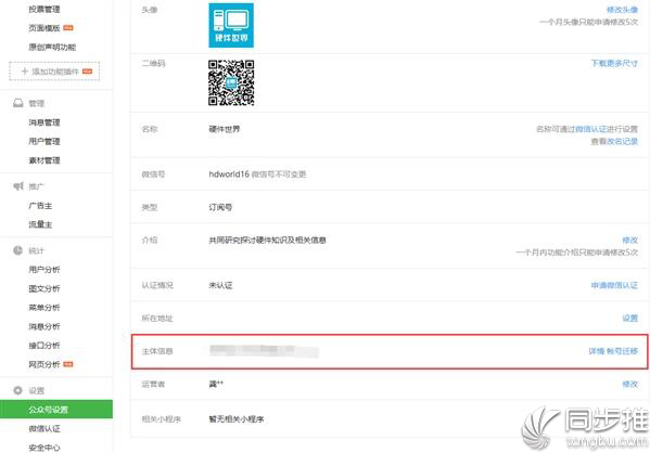 微信公众平台重磅新功能:账号迁移公测