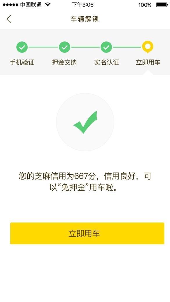 给力!芝麻信用650分ofo单车免押金 但目前只有上海