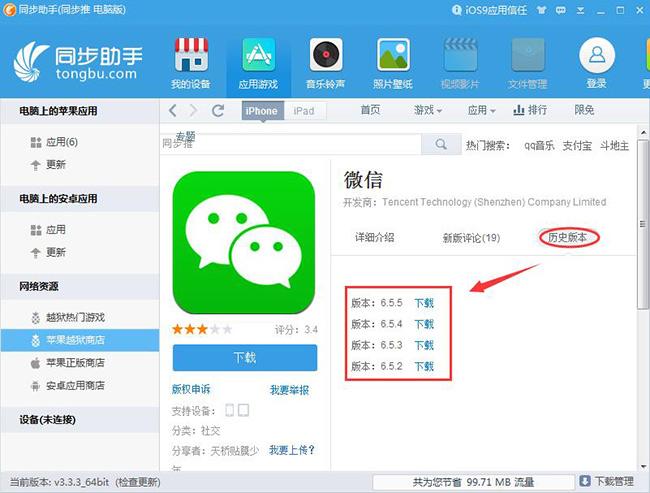 推问答|怎么下载旧版本的软件?iOS10.3迅雷闪退怎么办?如何清理微信缓存?