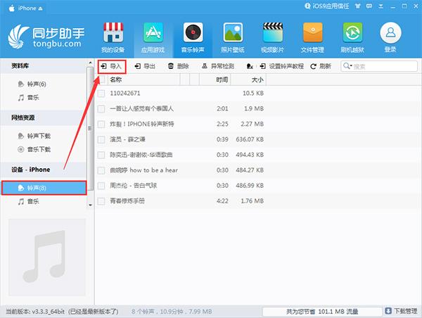 推问答|微信QQ提示音怎么换?指纹识别坏了刷机会变砖吗?