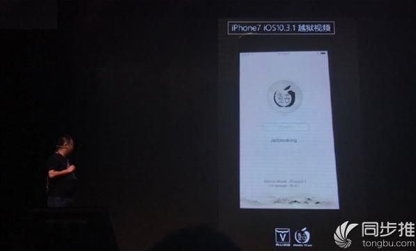 iOS10.3.1越狱什么时候发布?iOS10.3.1越狱或在一周内发布