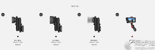 Olloclip面向iPhone7系列推新款摄影手机壳