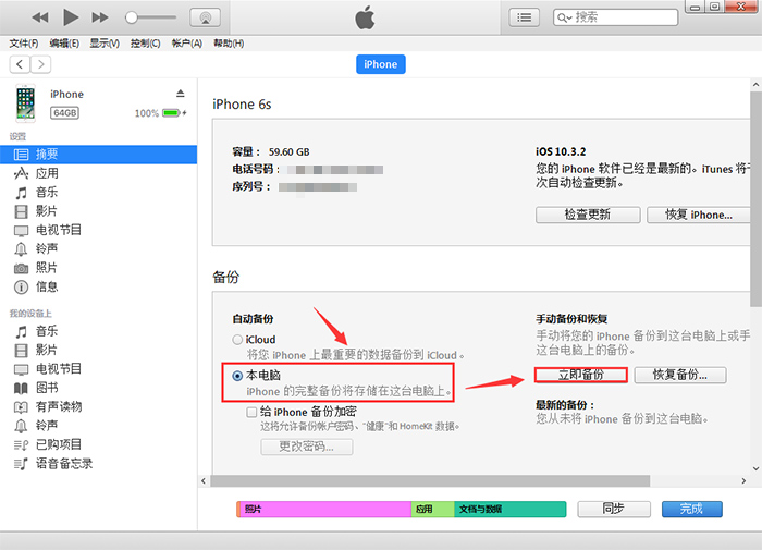 使用iTunes备份后如何利用win版微信管理大师查看备份