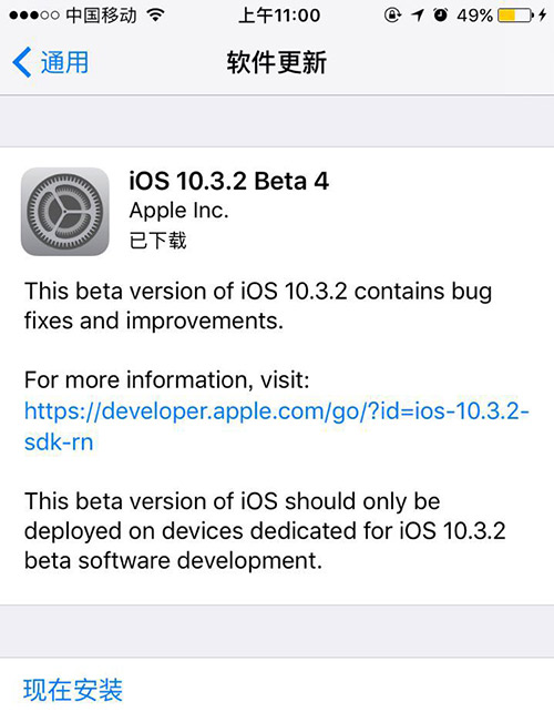 iOS10.3.2 beta4发布 看来离正式版不远了