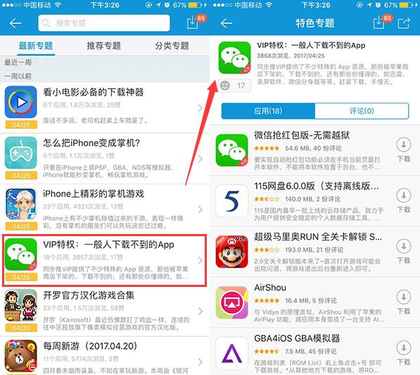一般人下载不到的App 同步推VIP里全都有!