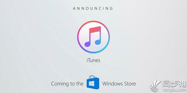 微软宣布: iTunes年底登陆Windows Store
