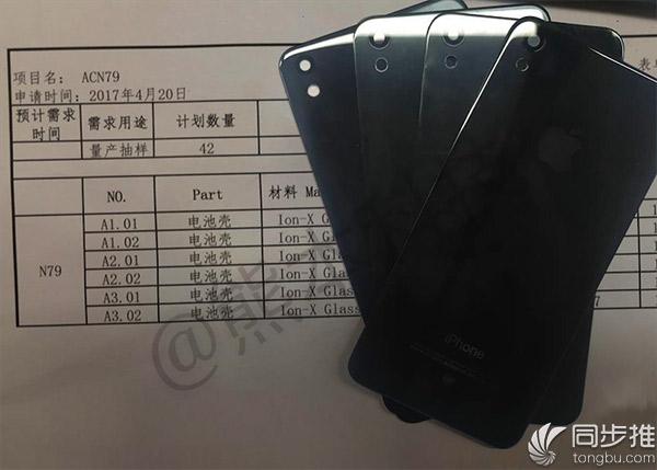 疑似iPhone SE二代后面板曝光: 亮面处理