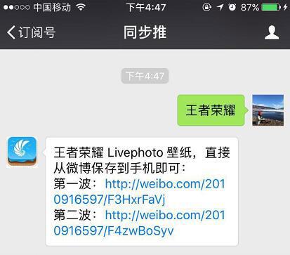 iPhone动态壁纸推荐:王者荣耀LivePhotos动态壁纸炫酷来袭