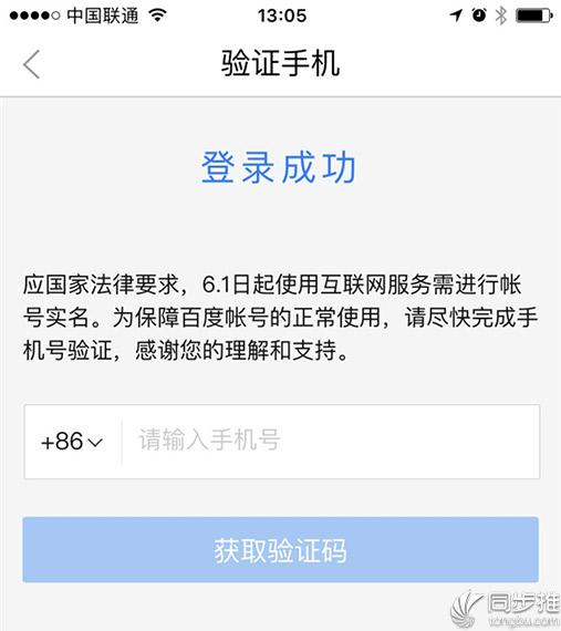 百度网盘宣布6月1日起实名制!不验证不让用
