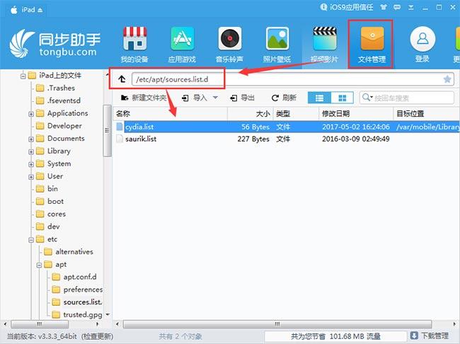 Cydia所有源空白怎么办?Cydia已安装列表空白怎么办?