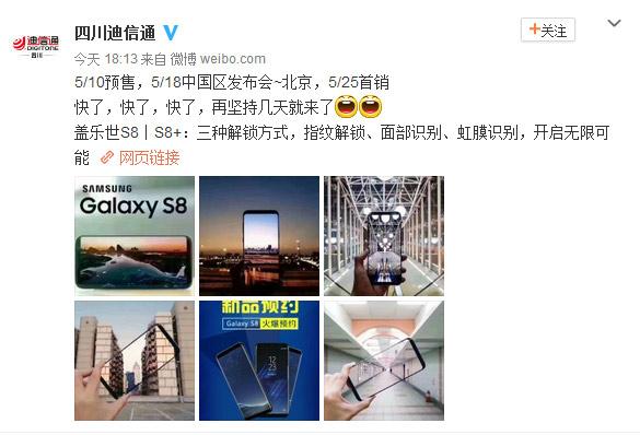 国行三星Galaxy S8发布会定了!准备银子吧