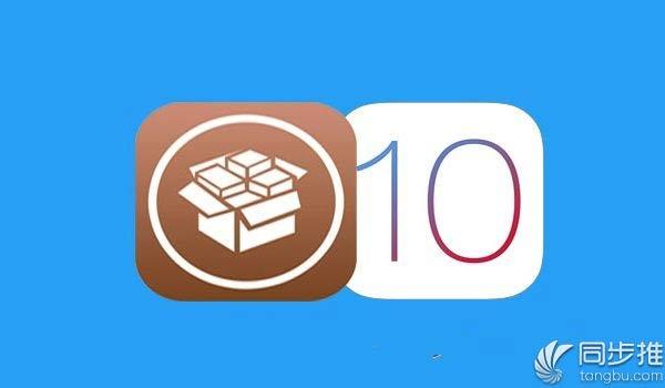 iOS10.1.1越狱工具更新 越狱稳定性更好