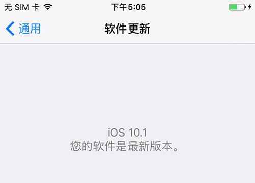 苹果设备关闭iOS自动更新后依旧提示更新怎么办?